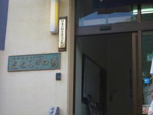 水沼駅温泉センター「せせらぎの湯」