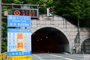 無料開放の雁坂トンネル