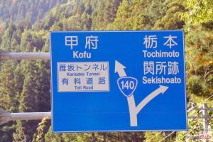 撮影場所付近の標識